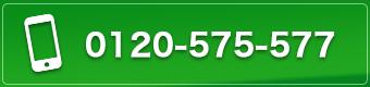LINE@お電話一本ですぐに予約