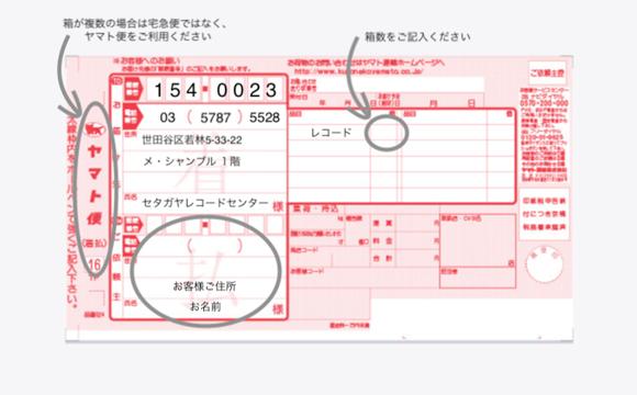 クロネコヤマトのヤマト便着払い伝票記入例