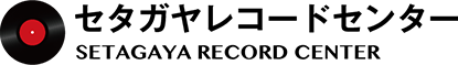 レコード買取【総合No.1】無料査定・全国対応のセタガヤレコードセンター