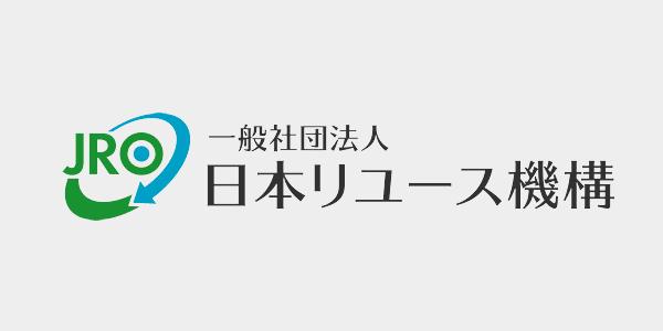 日本リユース機構のロゴ