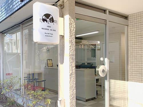 セタガヤレコードセンター代田店 総合買取窓口の写真