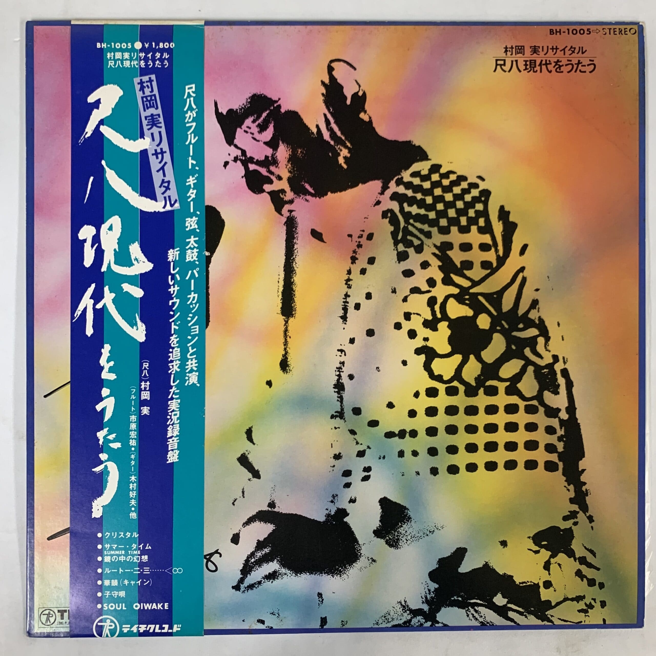 Minoru Muraoka  / 尺八 現代をうたう / Shakuhachi Gendai O Utau / BH-1005 / 帯付