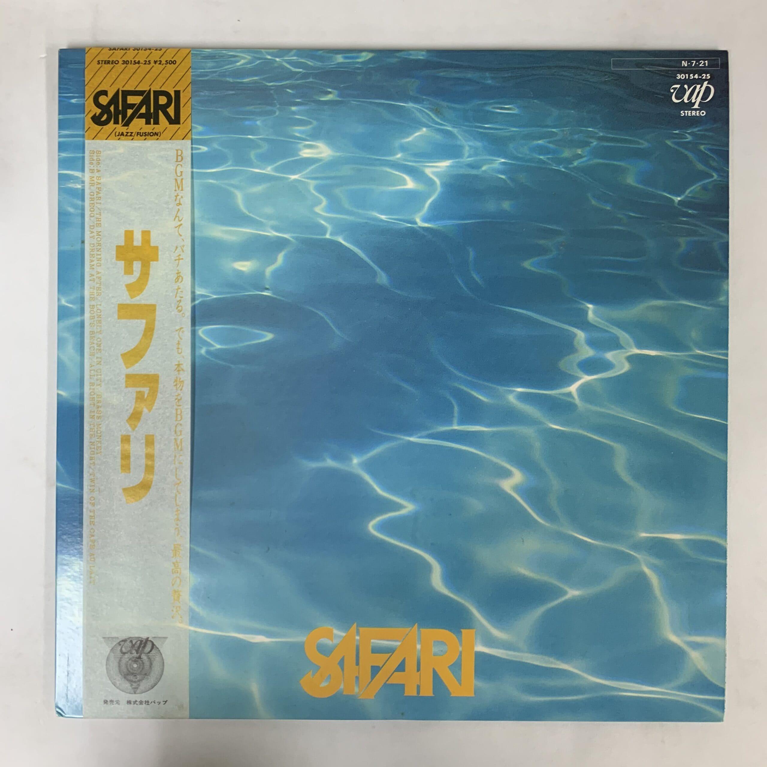 サファリ / Safari / 30154-25 / 帯付