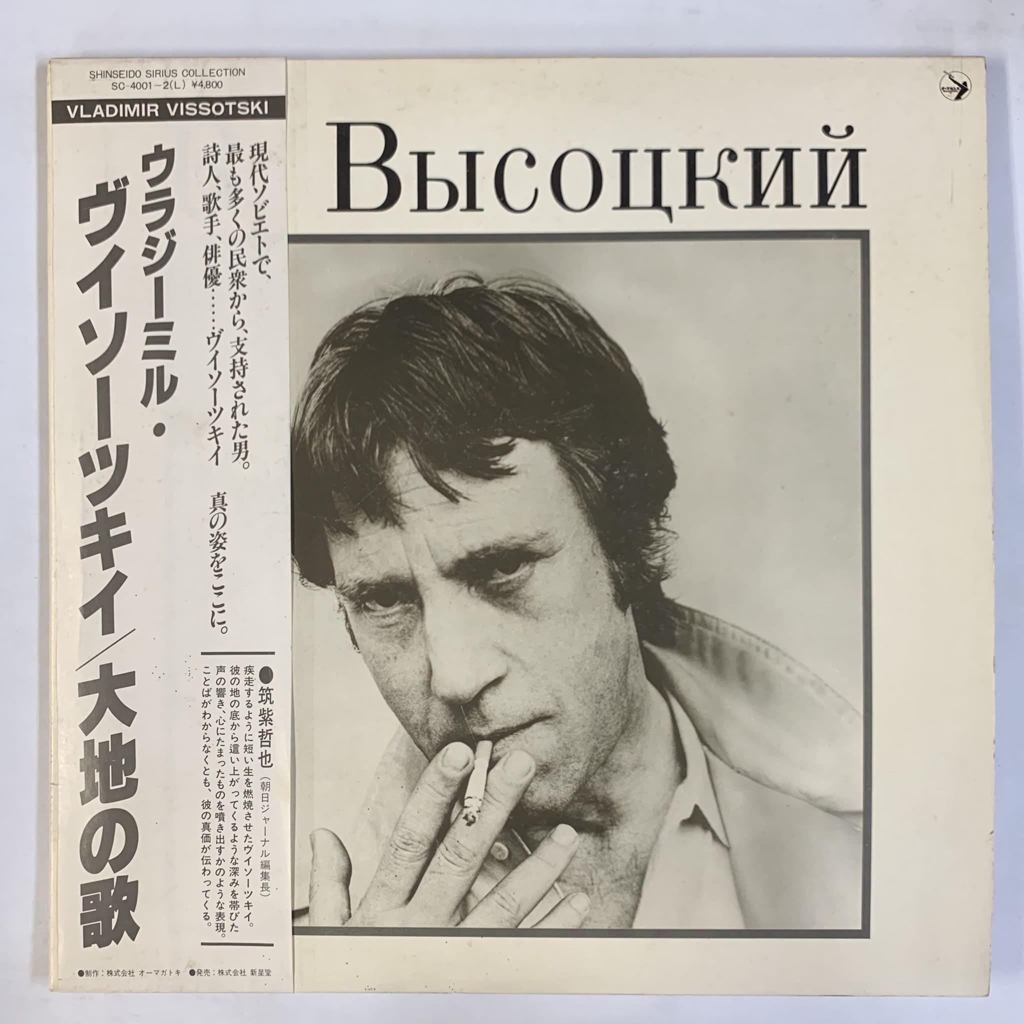 ウラジーミル・ヴイソーツキイ / 大地の歌 / SC-4001 / 帯付